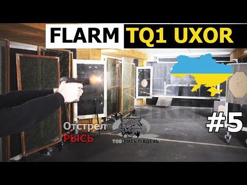 #5 ☠ Тест FLARM TQ1 UXOR и патронов РЫСЬ 👍
