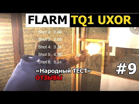 #9 ☠️ Первое впечатление от пистолета FLARM TQ1 UXOR. Народный тест ВИДЕО №2.