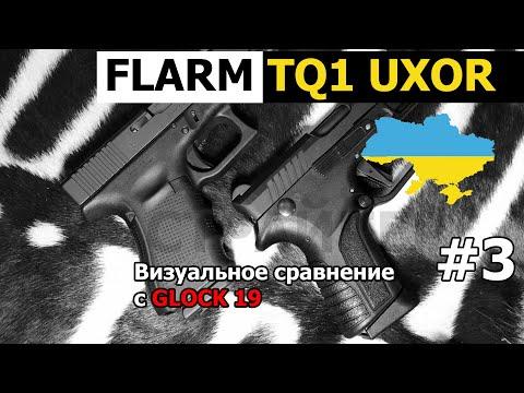 #3 ☠ Пистолет FLARM TQ1 UXOR vs GLOCK 19 🤏