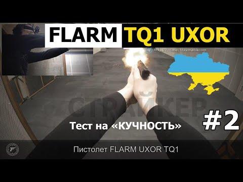 """#2 ☠ Пистолет FLARM TQ1 UXOR. Тест на """"кучность"""" 💥"""