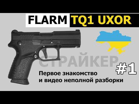 #1 ☠ Пистолет FLARM TQ1 UXOR. Разборка, устройство 🛠